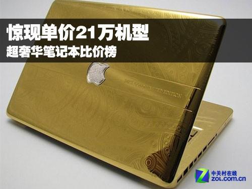 驚現單價21萬機型 超奢華筆記本比價榜