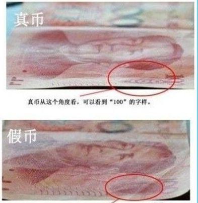 真币与假币的区别。