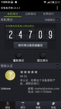 小米手機2S體驗評測