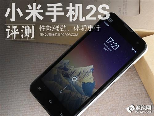 高通600/1300萬像素 小米手機2S評測