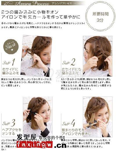 日系甜美斜刘海编发图解 时尚发型华丽变身【6】