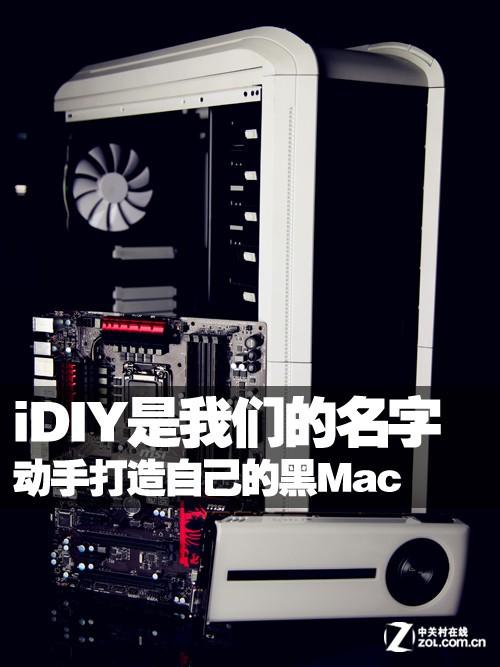 iDIY是我們的名字 動手打造自己的黑Mac