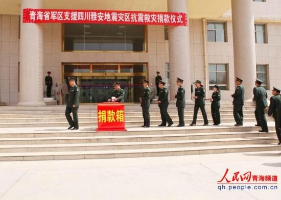 青海省军区驻宁部队开展捐款活动