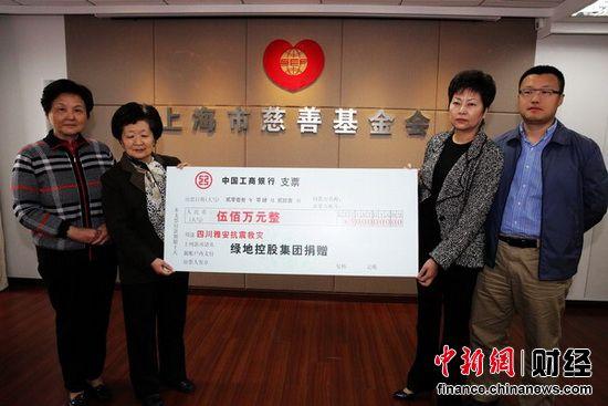 绿地集团向雅安捐赠500万元