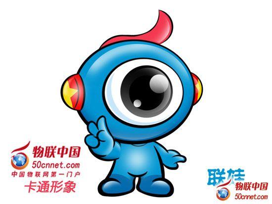 物联中国卡通形象新鲜出炉 联娃脱颖而出