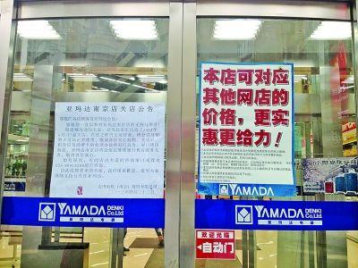 關門告示和促銷廣告貼在大門上。 周西寧 攝
