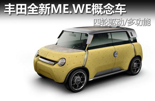 丰田全新ME.WE概念车 四轮驱动/多功能