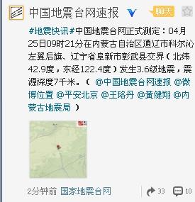 内蒙古通辽市科尔沁附近发生3.6级地震--海南视