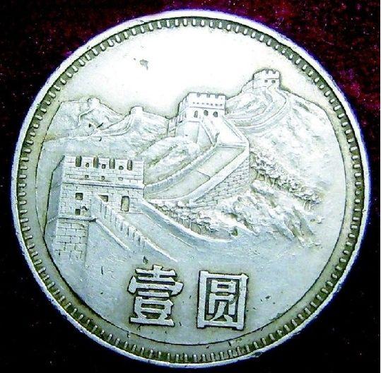 86版长城币