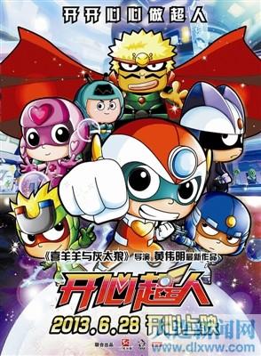 电影《开心超人》海报-喜羊羊之父 黄伟明 用幽默 生活化PK好莱坞动漫