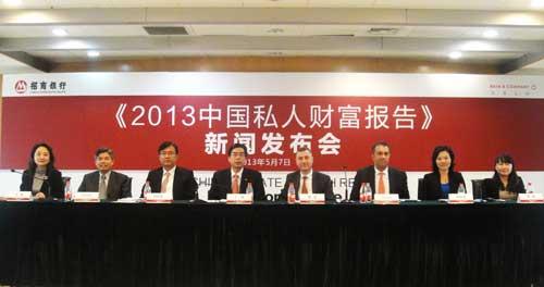 招商银行与贝恩管理顾问公司联合发布《2013中国私人财富报告》现场