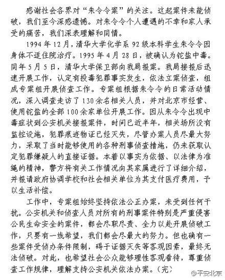 北京警方回应清华朱令案