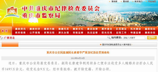 重庆市纪委、重庆市监察局网站截图