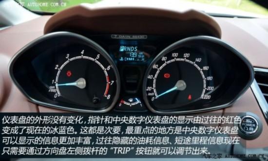福特长安福特嘉年华2013款 两厢 1.5l 自动劲动型 高清图片