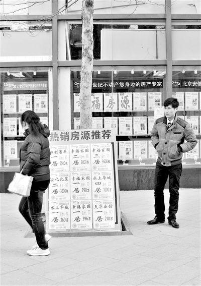 北京拟禁止中介代收房租续租不得再收佣金