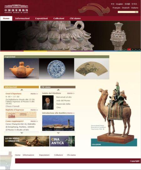 中国国家博物馆意大利文网站首页截图