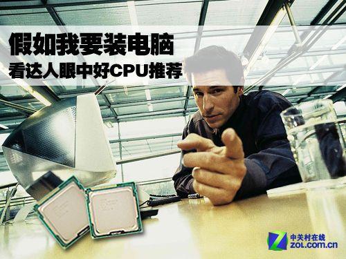 假如我要裝電腦 看ZOL編輯眼中的好CPU