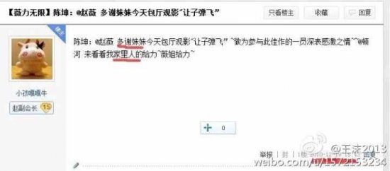 陈坤曾经的微博内容