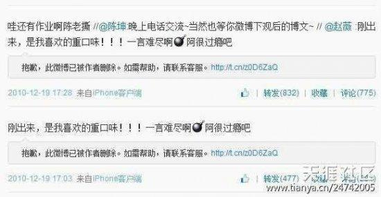 陈坤悄然删除昔日互动微博