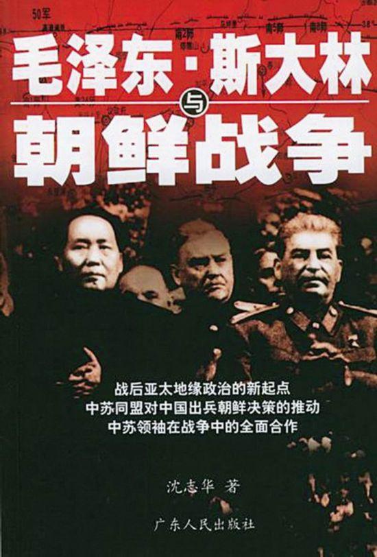 《毛泽东、斯大林与朝鲜战争》
