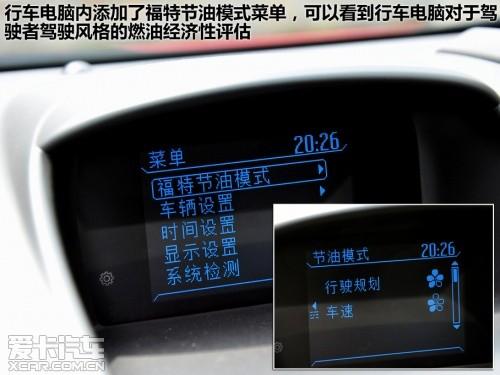 长安福特2013款嘉年华两厢高清图片