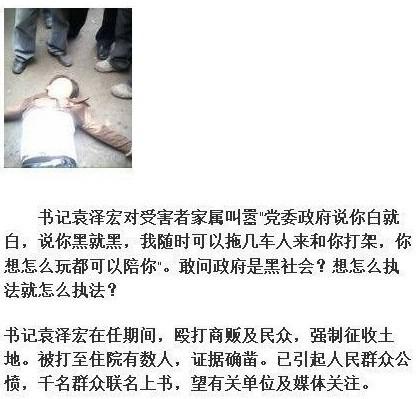 贵州13岁女孩被戴手铐游街