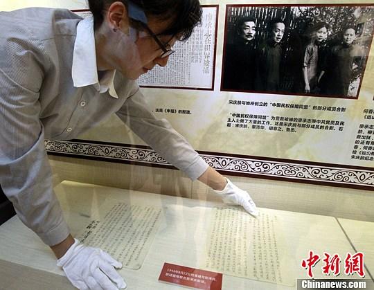 宋庆龄与廖仲恺 何香凝交往文物首次在上海公展