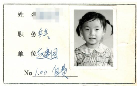 ...明星的金色童年时光.图为中国乒乓球选手张怡宁的体校证件照...