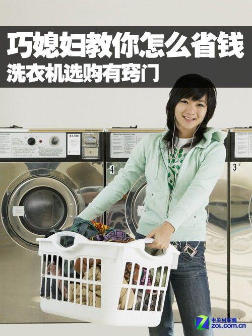 巧媳妇教你怎么省钱 洗衣机选购有窍门