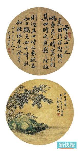 陆润庠(1841~1915)王子乔(江苏太仓人。善山水,兰竹)清末民初水竹清声图书法