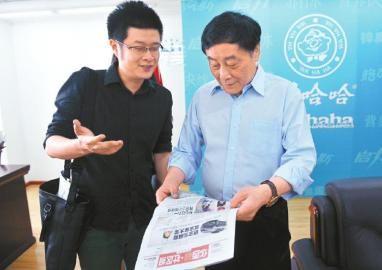 宗庆后翻看华西社区报。
