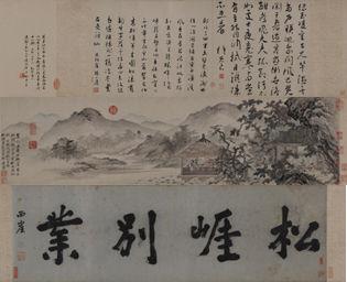 唐伯虎画作拍出逾7千万 刷新其拍卖纪录(图)