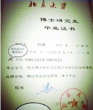 89岁高龄的金庸先生获得北大博士学位