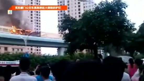 实拍厦门公交车高架桥起火烧毁防护栏截图