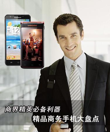 黑莓z10 华为mate 飞利浦t939 商界精英必备利器 高清图片