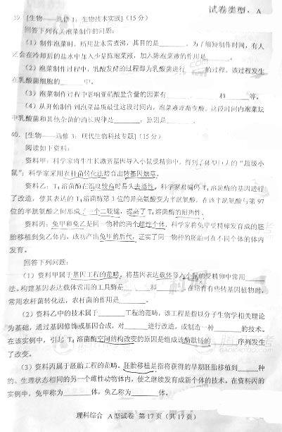 2013年高考理综新课标卷Ⅰ考试试题及答案