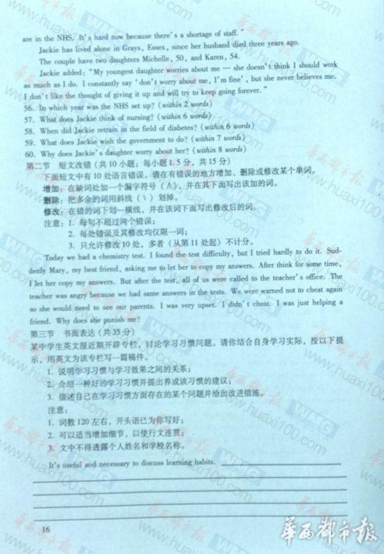 2013四川高考英语真题及答案
