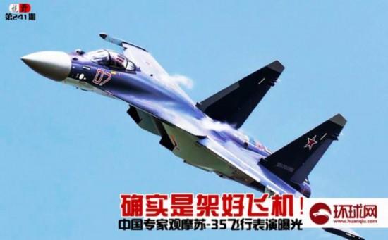 加刊:苏-35将助中国空军压日印主宰东亚天空