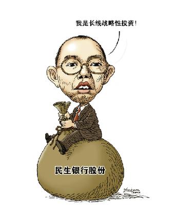 史玉柱父女轮番增持民生银行浮盈50亿