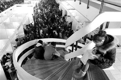 2月23日,北京春节后首场大型招聘会在老国展举行。(资料图片)京华时报记者张斌摄