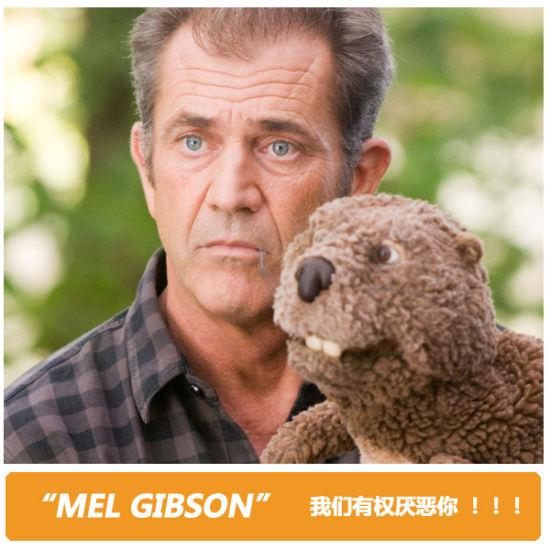 梅尔-吉布森   在这个时代你必须得武装好自己才行。   曾经是好莱坞顶级巨星的梅尔-吉布森在银幕上拥有完美男人的好形象,但在现实生活中,他却风度尽失,成为女性公敌、好莱坞笑柄。   曾经的吉布森是最佳银幕爱侣,在媒体的宣传中,他是一个对结婚14年的妻子忠贞不二,拥有 7个子女的好男人。谈及自己的家庭时,他表示会像《爱国者》中的本杰明马丁一样,为家人的安全而不惜付出任何代价。然而从2006年开始,吉布森的银幕形象就被自己现实生活中的粗暴表现毁得一干二净。他先是醉驾并破口大骂二战都是因为犹太人,然