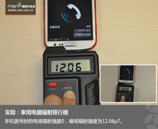 家用电器辐射排行_图揭家用电器电磁辐射排行榜- 中国日报网