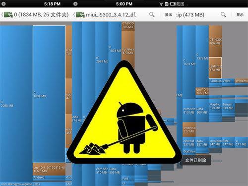 实用APP推荐 安卓空间清理小技巧
