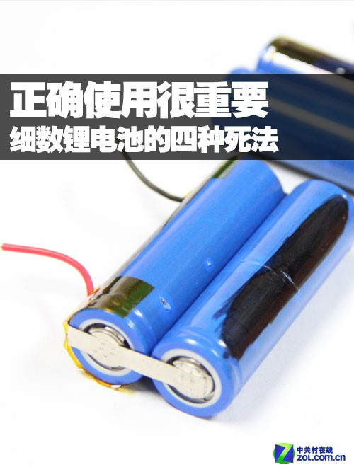 细数锂电池的四种死法图片