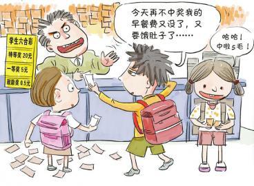 华西都市报:让六合彩远离1漫画(校园表情包动态放学了的)图片