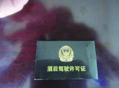 """宝马男遇交警亮""""酒驾许可证"""":我是国家特工"""