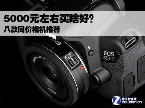 5000元左右買啥好?八款同價相機推薦