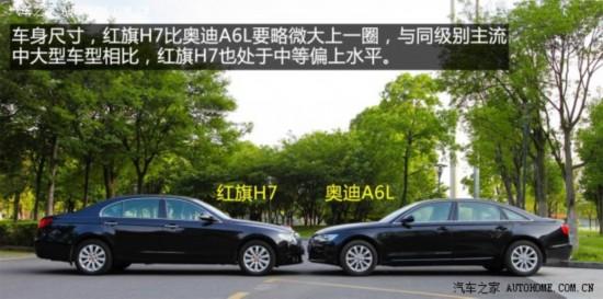 官车 之争 红旗H7对比奥迪A6L 人民网汽车 中国汽车社会的引领者高清图片
