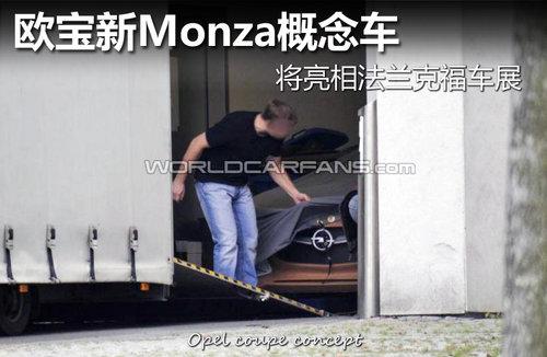 欧宝新Monza概念车 将亮相法兰克福车展