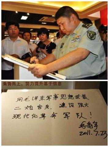 9、2011年7月,中国扇子艺术学会在会长毛新宇的带领下,组织艺委会的书画家一行12人在八一建军节即将到来之际,来到二炮某部慰问官兵。